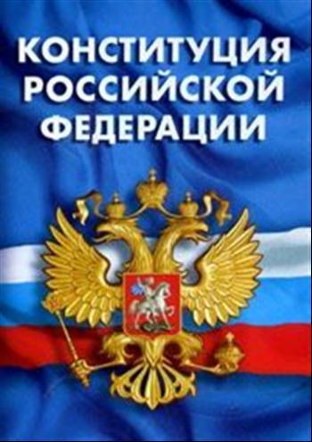 Открытки. С Днем Конституции России. С праздником! Поздравляем!