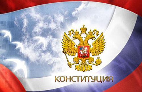 Открытки. С Днем Конституции России. Поздравляем!