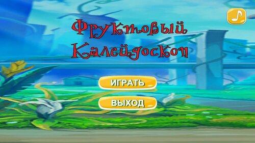 Фруктовый Калейдоскоп | Fruit Link (Rus)