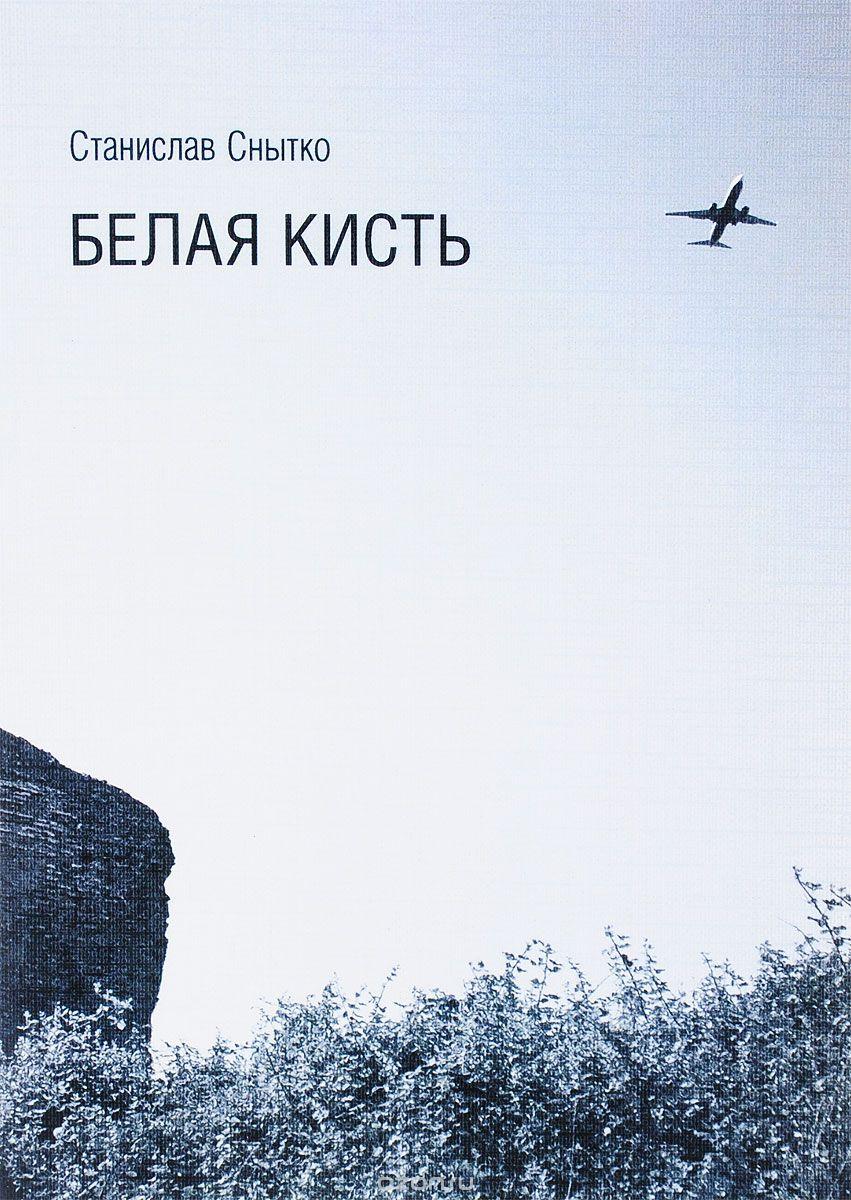 Станислав Снытко Белая кисть
