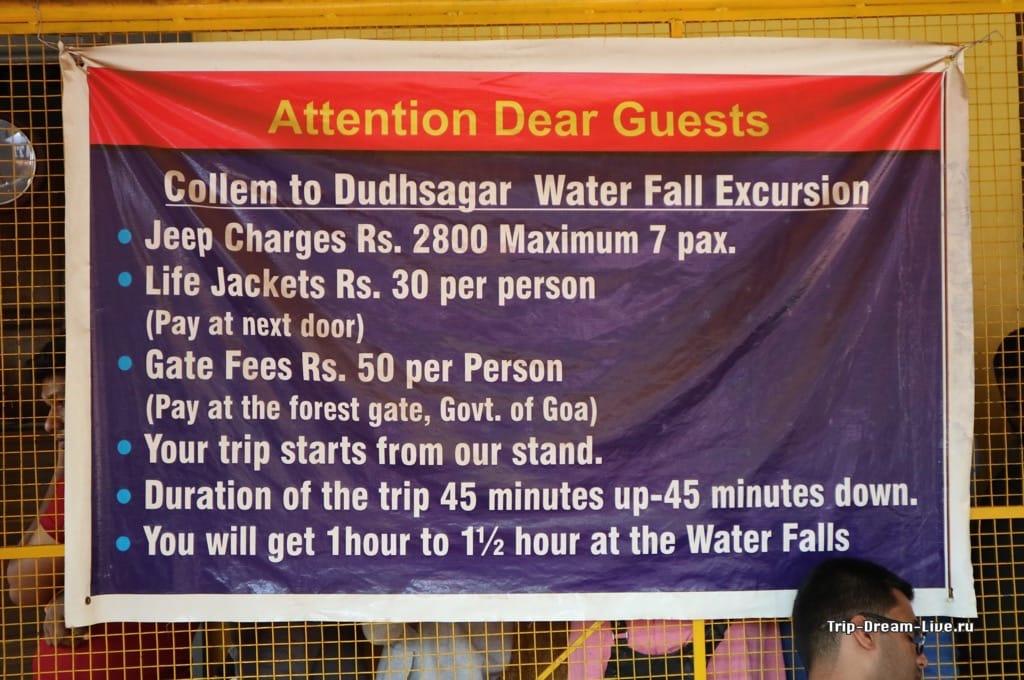 Расценки на посещение водопада Дудхсага