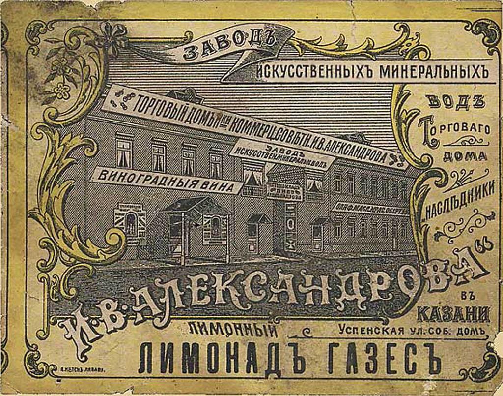 Лимонад-газес  И.В.Александрова