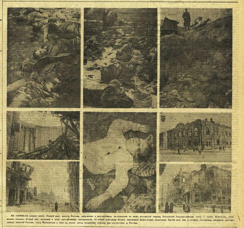 Зверства немецко-фашистских людоедов в Ростове на Дону, «Красная звезда», 13 марта 1943 года