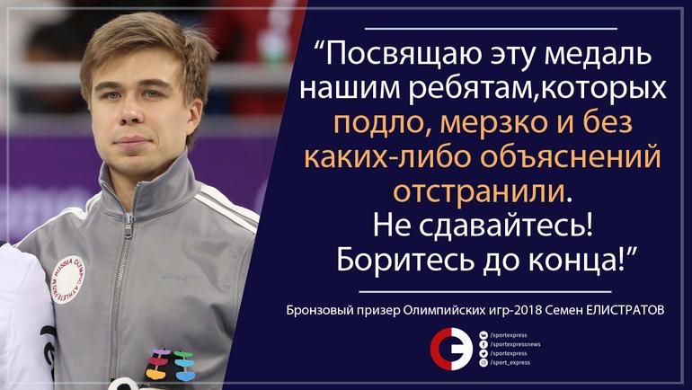 Семен Елистратов: Посвящаю медаль ребятам, которых подло и мерзко отстранили