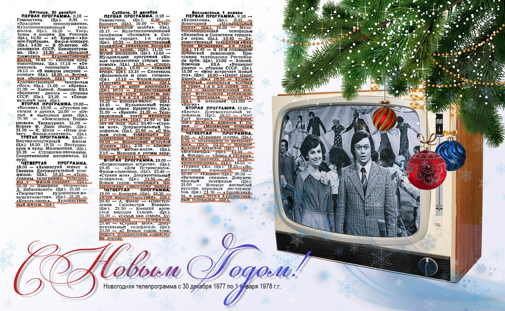 Новогодняя телепрограмма 1977-1978.jpg