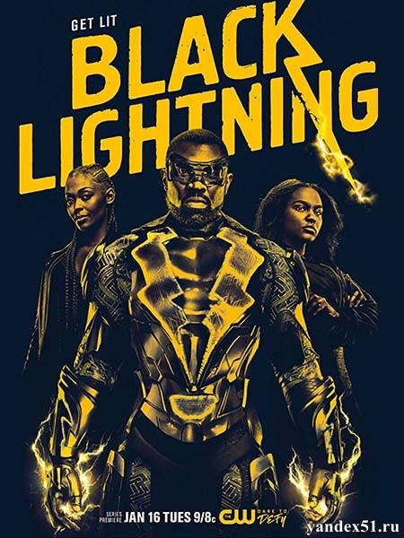 Черная молния / Чёрная молния (1 сезон: 1-13 серии из 13) / Black Lightning / 2018 / ПМ (Lostfilm) / WEB-DLRip + WEB-DL (720p) + WEB-DL (1080p)
