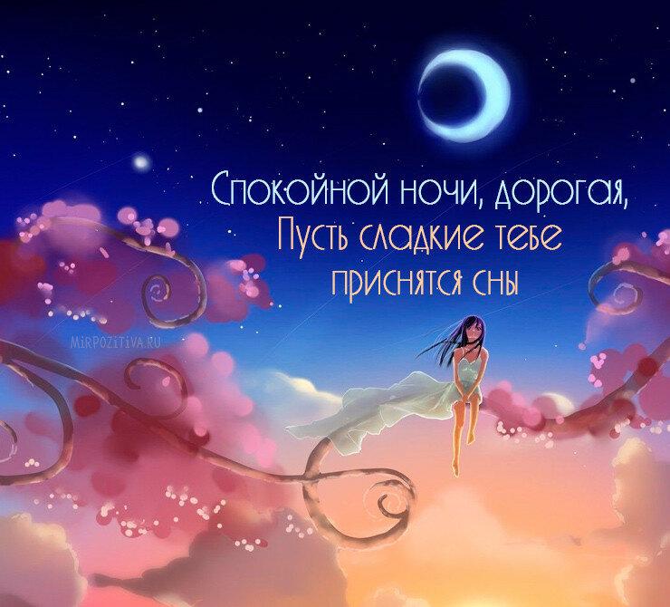 чтобы рацион открытки сон с любимой каждым
