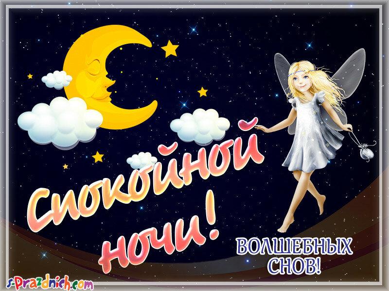 Маленькие открытки с пожеланием спокойной ночи, художники картинки