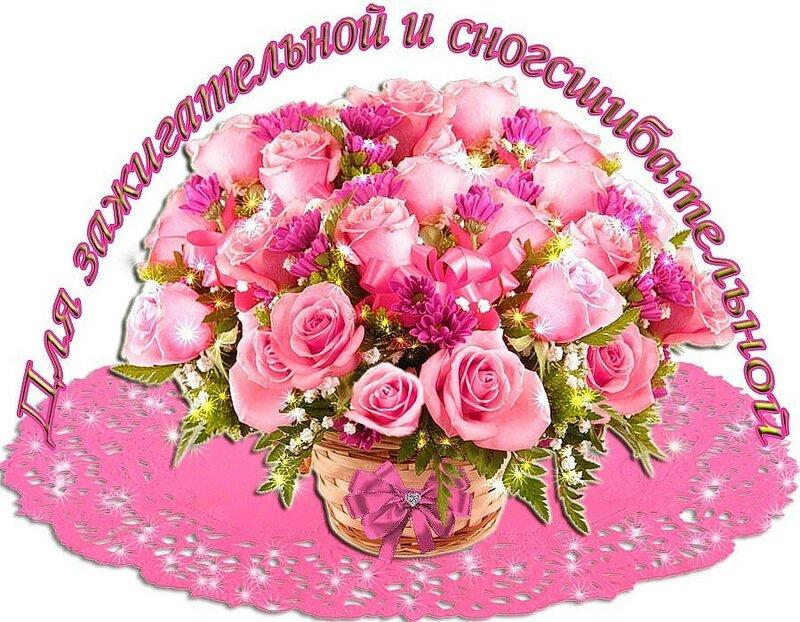 Красивые картинки для подруг цветы человек