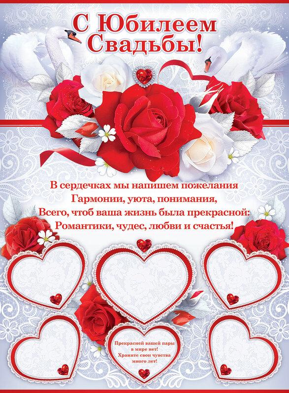 Текст открытки на юбилей свадьбы, марта девочки