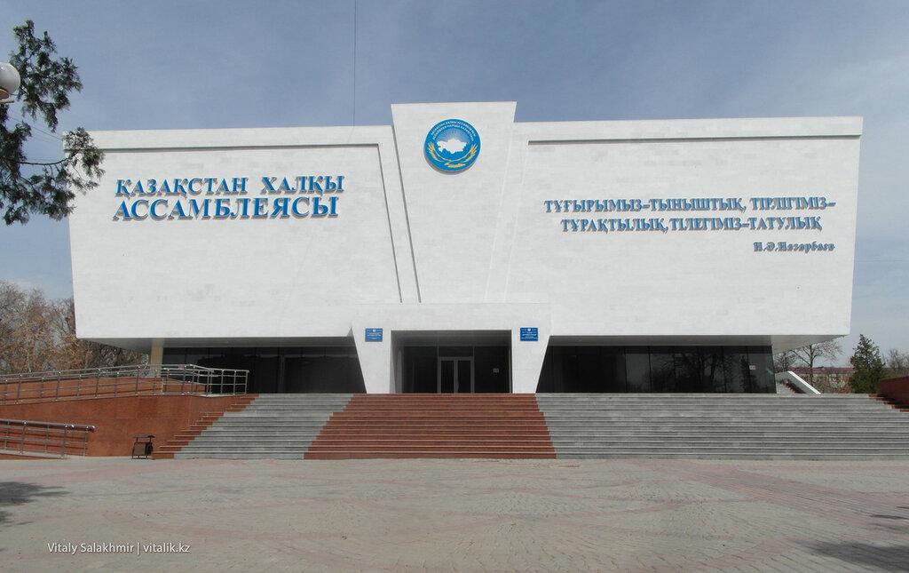 Народная ассамблея Шымкент