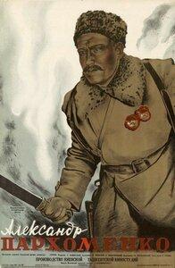 1942 Александр Пархоменко