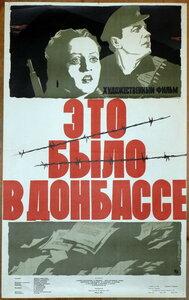 1945 Это было в Донбассе
