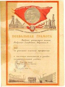 1943 За успешное освоение профессии