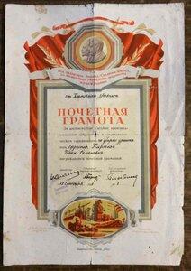 1949 Почетная грамота за уборку урожая