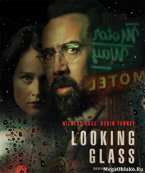 Зеркало / Looking Glass (2018/WEB-DL/WEB-DLRip)