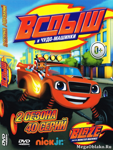 Вспыш и чудо-машинки (1-4 сезоны) / Blaze and the Monster Machines / 2014-2018 / ДБ (SDI Media) / HDTVRip + HDTV (1080i) / IPTVRemux