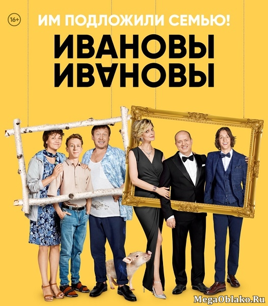 Ивановы-Ивановы (1-4 сезоны) / 2017-2020 / РУ / WEB-DLRip + WEB-DL (720p) + (1080p)