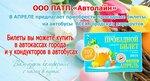 proezdnoi-aprel-01_web.jpg