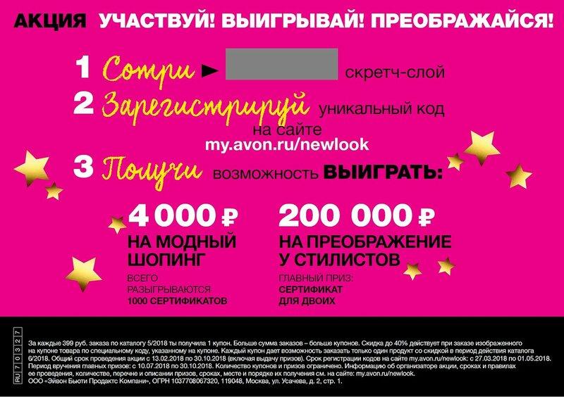 КУПОН НА СКИДКУ 05