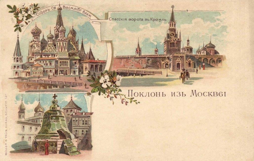 Поклон из Москвы