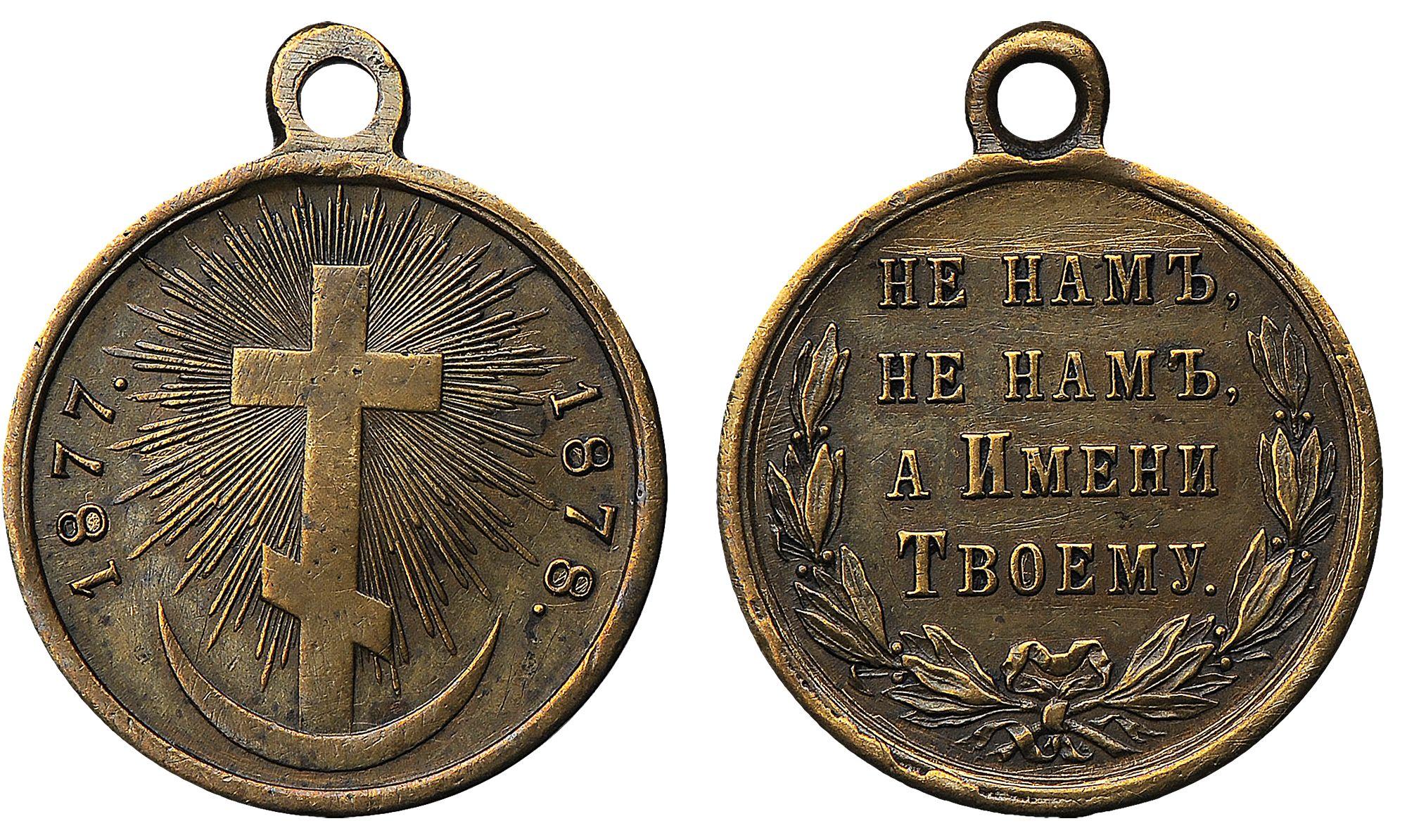 Наградная медаль «За Русско-Турецкую войну. 1877-1878 гг.»
