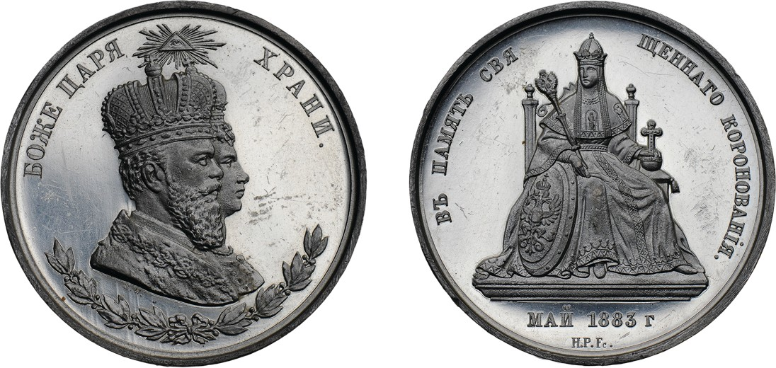 Настольная медаль «В память коронации Императора Александра III и Императрицы Марии Федоровны. 15 мая 1883 г.»