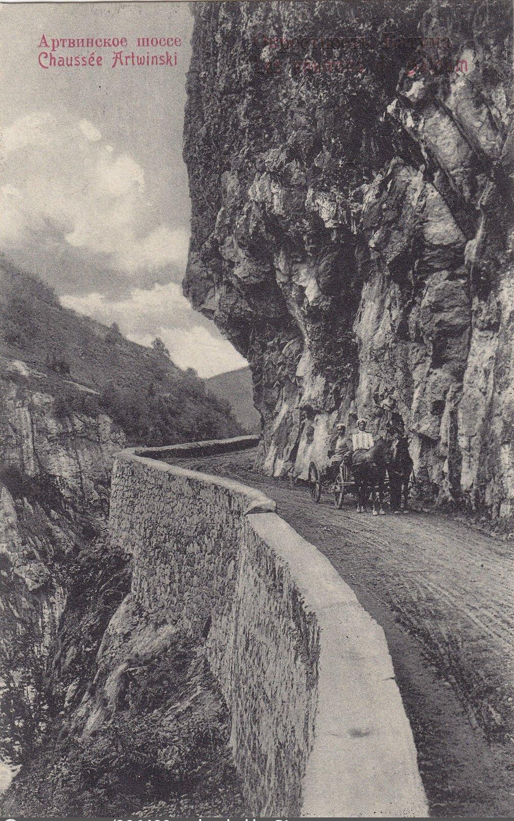 Окрестности Батума. Артвинское шоссе