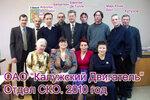 ОАО Калужский Двигатель - Отдел СКО - 2010 год.JPG