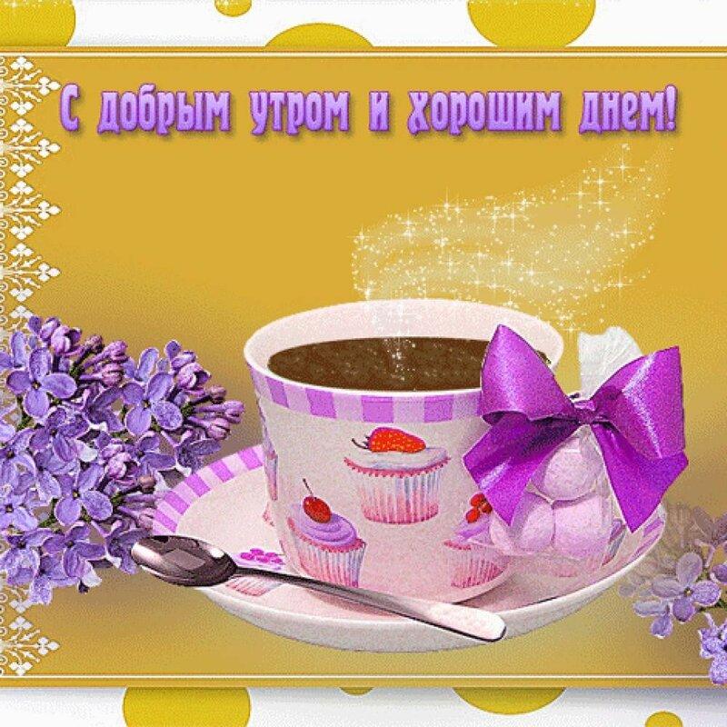 красивые мерцающие открытки с добрым утром и хорошим днем прикольные своими