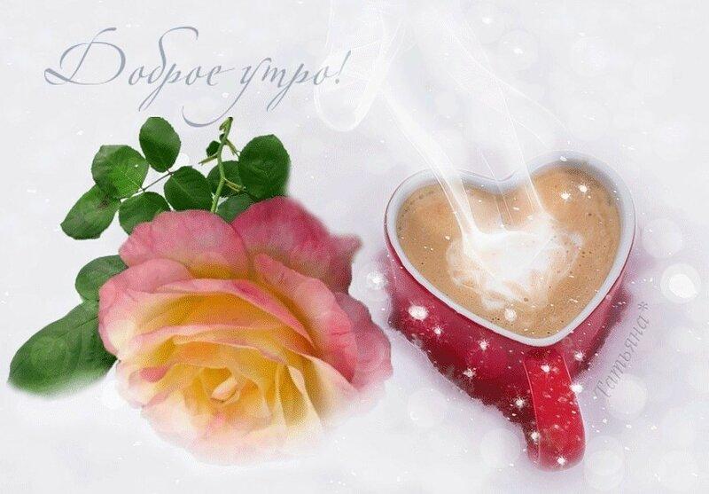 больше новые живые открытки с добрым утром с сердечками и цветами получились четкие очень