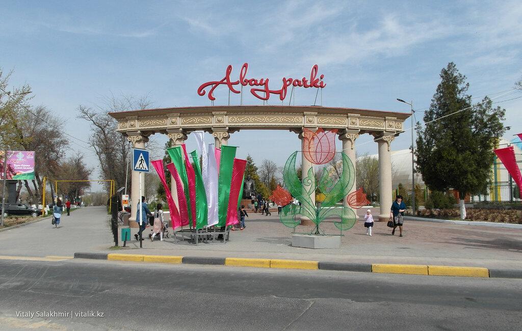 Вход в Парк Абая 2018 Шымкент