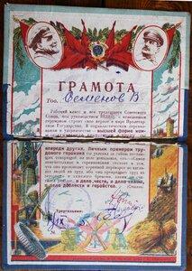 1935 ЛУЧШЕМУ УДАРНИКУ