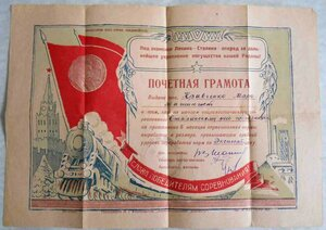 1940-е Почетная грамота железнодопожнику Донбасса.
