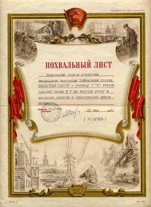 1958 За хорошую учёбу и активное участие в общественной жизни школы