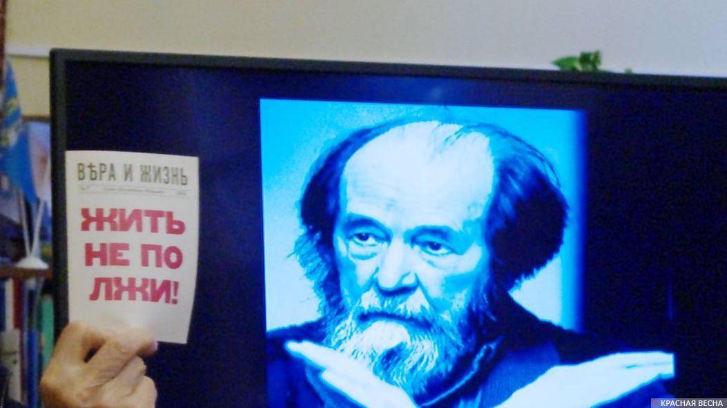 20180409_15-27-Солженицын — певец предательства