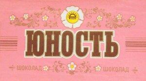 шоколад Юность