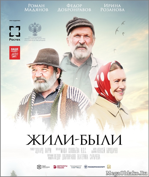 Жили-были (2017/WEB-DL/WEB-DLRip)