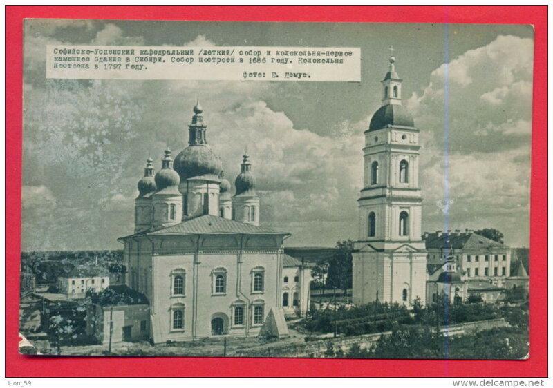1960е или 1970е Успенский собор.jpg