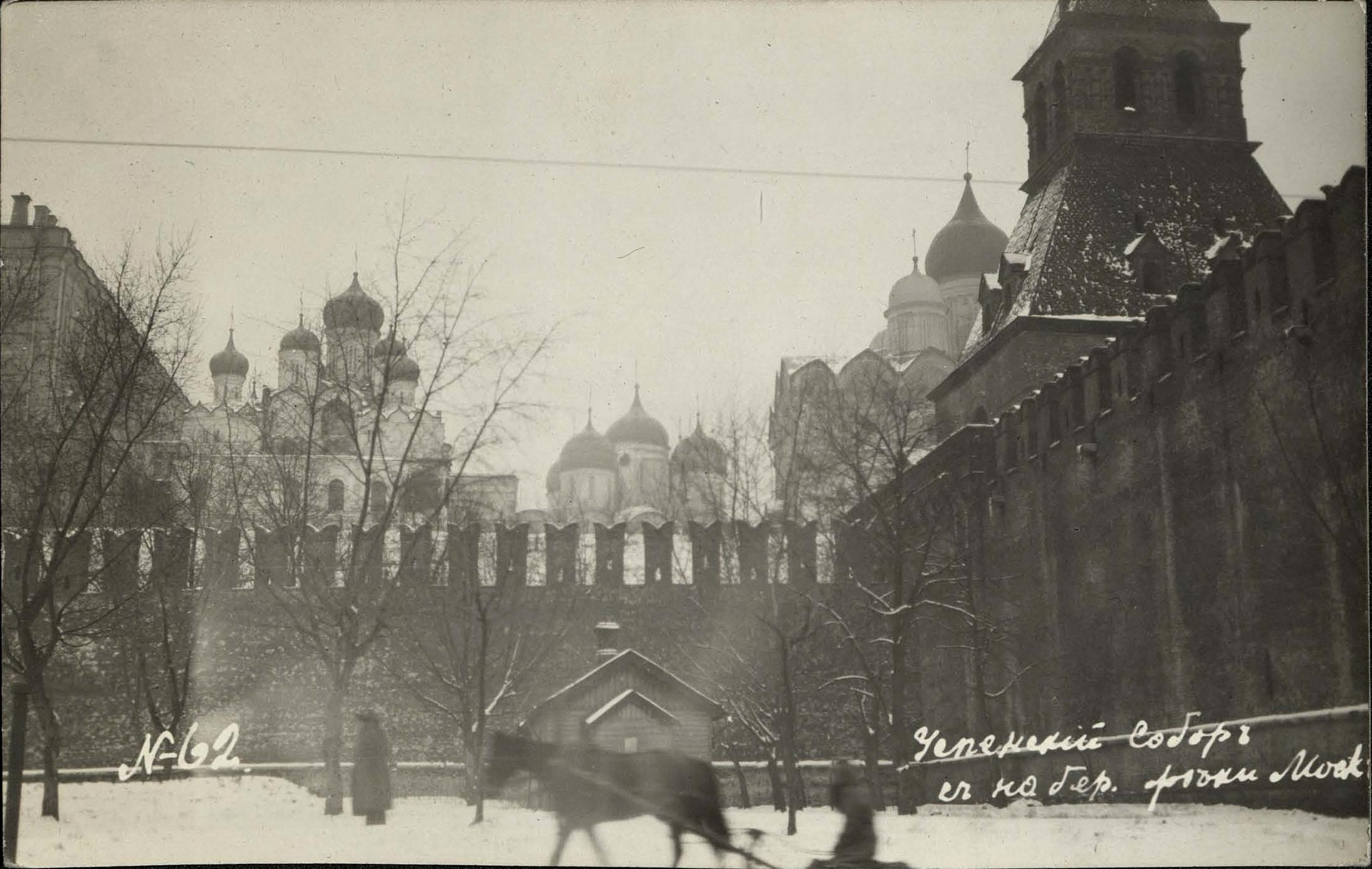 Успенский собор с набережной Москвы-реки