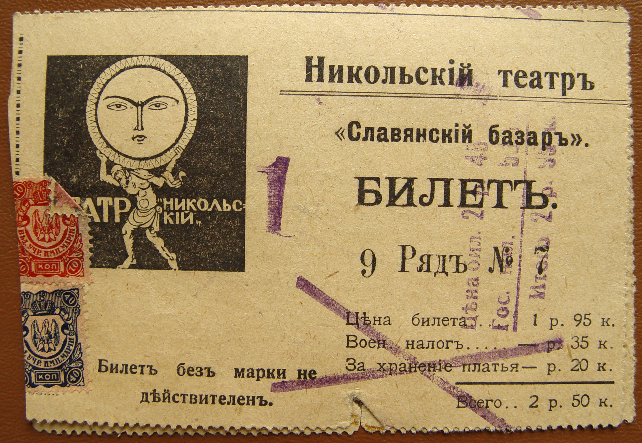 Никольский театр