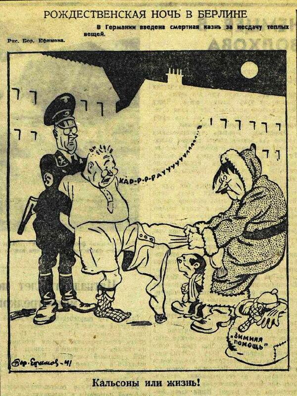 «Красная звезда», 28 декабря 1941 года, Германия в ВОВ