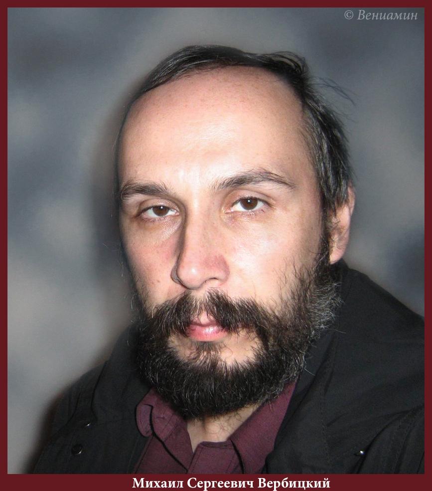 Математик Михаил Вербицкий 30янв. 2010- высота 987 пикс., в коричневой рамке и подписано