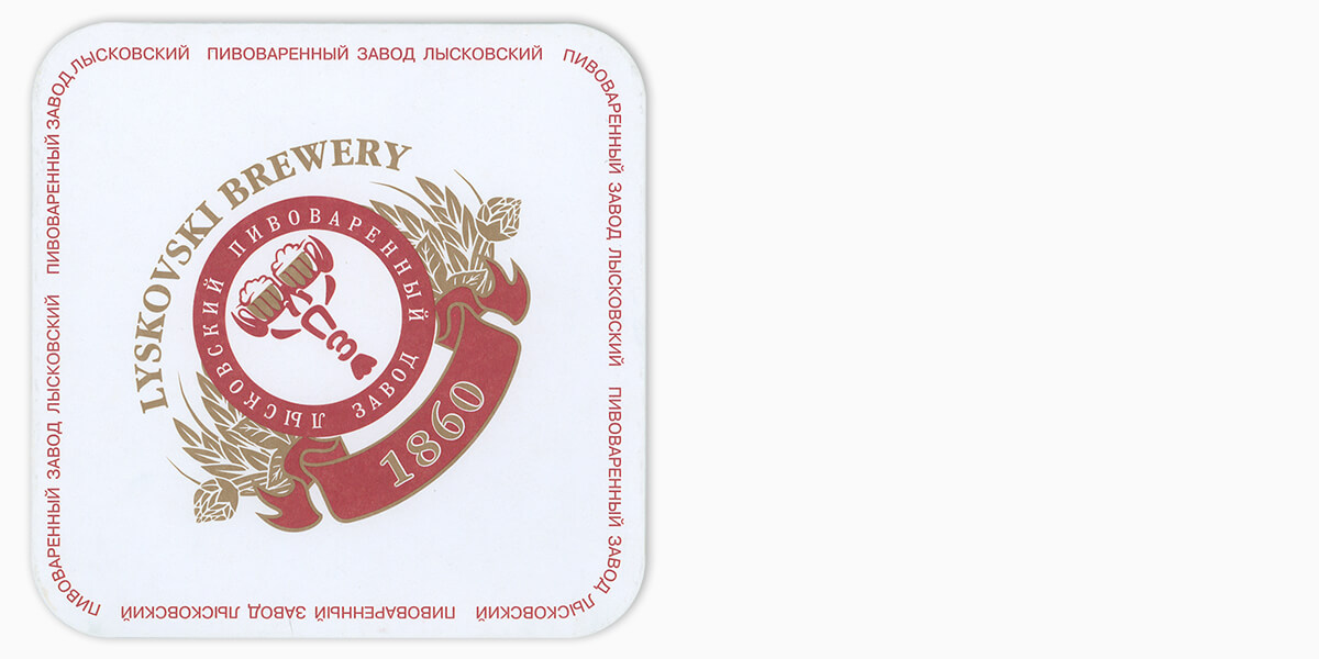 Лысковский пивзавод #405