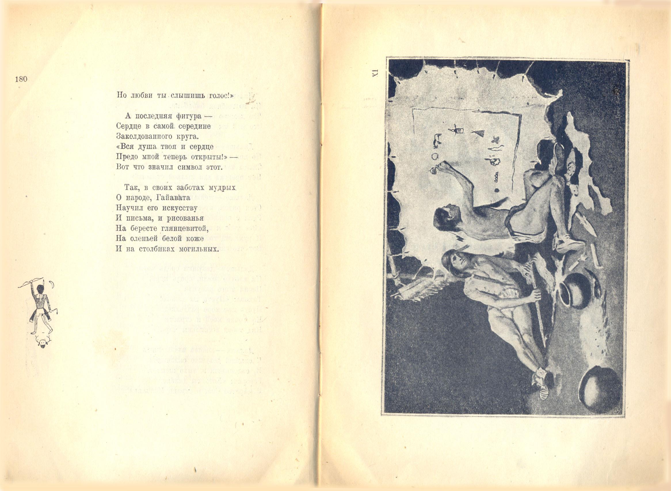 Песнь о Гайавате 11.jpg