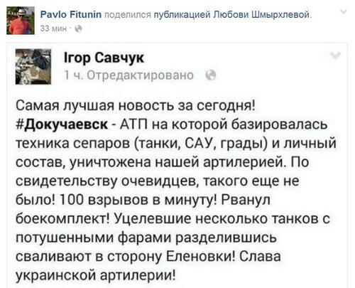 Пуздро_Еленовка.jpg