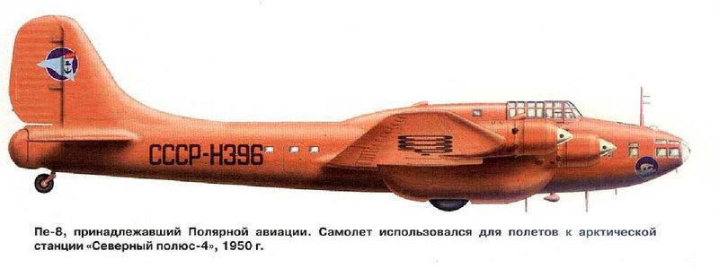 Пе-8 Полярная авиация.jpg