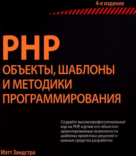 Мэтт Зандстра — PHP объекты, шаблоны и методики программирования. 4-е издание 2015г