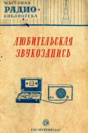 Аудиокнига Любительская звукозапись - Корольков В.Г.
