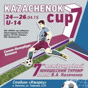 VII Международный юношеский турнир имени В.А. Казачёнка (U-14)